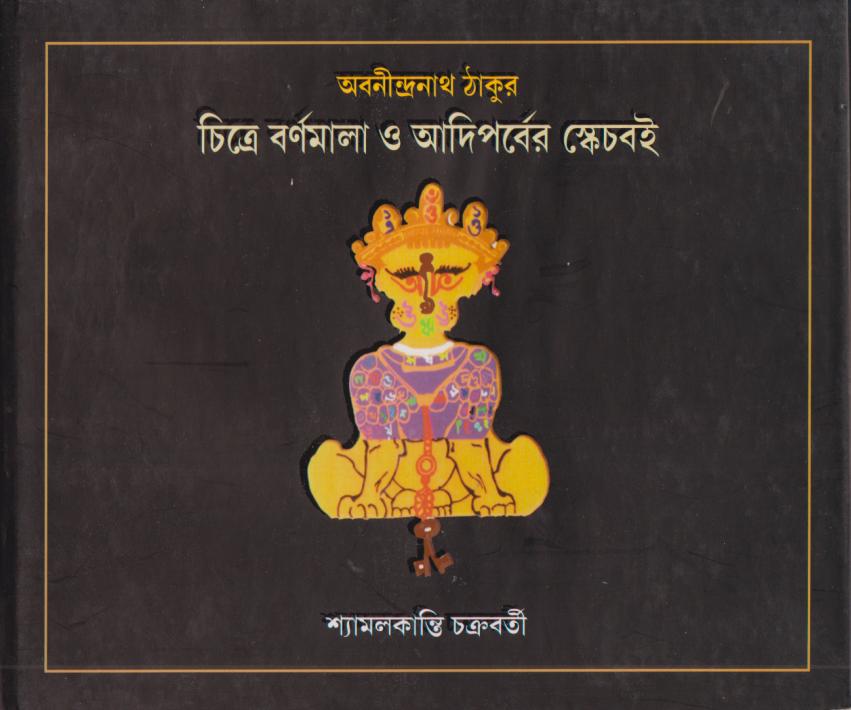 abanindranath-thakur_chitre-barnomala