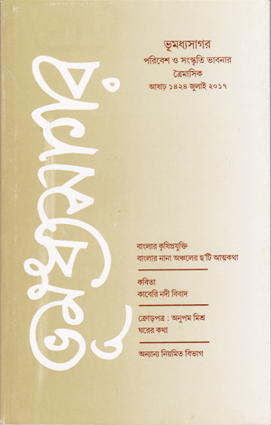 bhumadhyasagar