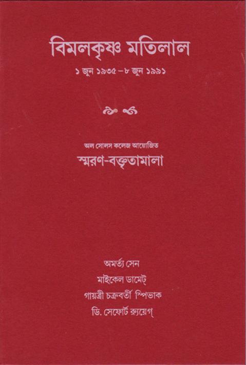 bimal-krishn