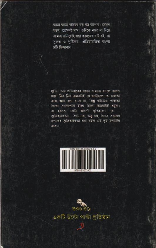 karagar-boddhobhumi-o-smritikotha_back