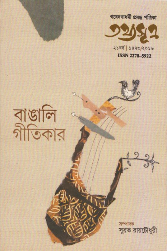 totthyoshutra_bangali-geetikar